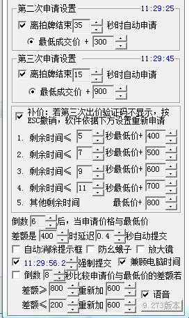 2014年5月拍牌攻略_2018年2月的拍牌日期是25号-拍牌新闻-拍牌攻略_秦风沪牌